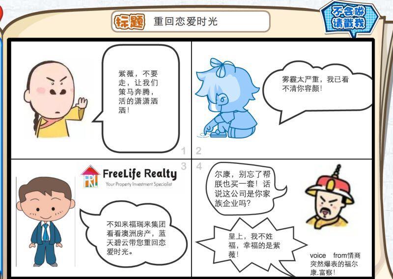 freelife-%e6%bc%ab%e7%94%bb1