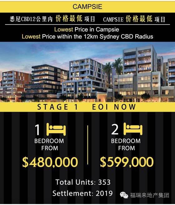 近市中心传统华人区Campsie 两房59万9起!海外可买!