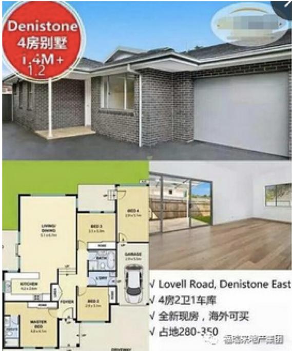 北区重镇Eastwood附近的五星社区 Denistone East!全新4房别墅等着您!